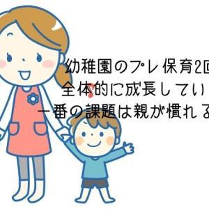 幼稚園のプレ保育2回目!全体的に成長しているけど一番の課題は親が慣れることかも
