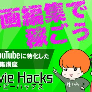 動画編集未経験者が、MovieHacks受講開始0日で案件をいただけた話