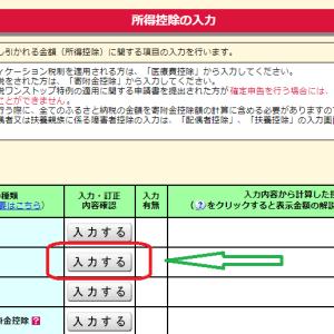 【⑦医療費控除】(平成30年分)元税務署員が国税庁確定申告書作成コーナーの入力方法について解説!!