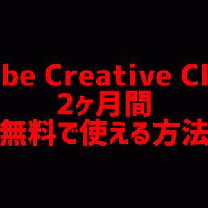 【動画編集者必見!!】Adobe Creative Cloudを2ヶ月間無料で使う方法
