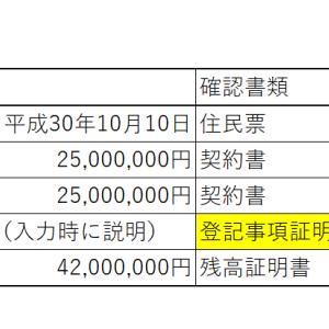 【⑧住宅ローン控除】(平成30年分)元税務署員が国税庁確定申告書作成コーナーの入力方法について解説!!