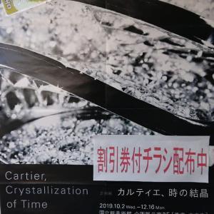 【再掲】企画展「カルティエ、時の結晶」