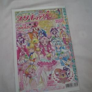映画 プリキュアスーパースターズ プリキュア新聞買いました