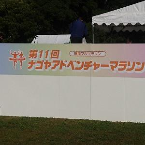第11回名古屋アドベンチャーマラソンへ