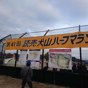 今年も第41回 読売犬山ハーフマラソンへ参加してきました~