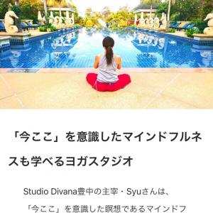 《東京の情報発信サイト✨からの取材原稿が出来上がりました❗️》