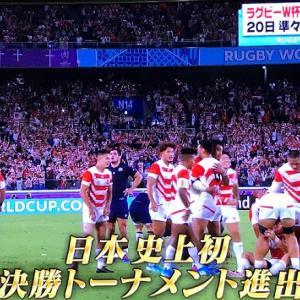 日本代表、決勝トーナメント進出おめでとう!