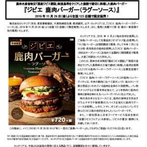 ロッテリア ジビエ鹿肉バーガー発売だって!