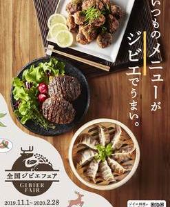 産学官+ハンター(猟友会?!)コラボビジネス!