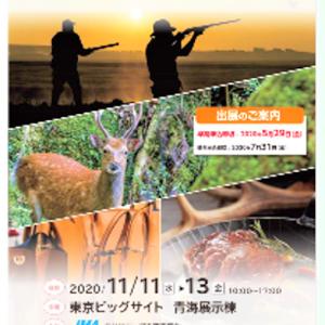 鳥獣対策・ジビエ利活用展 2020 展示会開催予定把握!