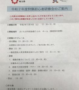 来た来た、埼玉県の令和2年度狩猟初心者研修会の案内状!