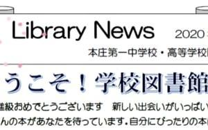 図書館だより「Library News4月号」