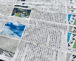 新聞連載小説