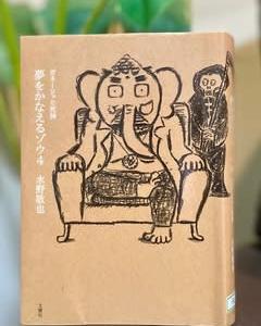 水野敬也 著『夢をかなえるゾウ4 ガネーシャと死神』