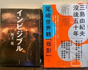 第164回 芥川賞・直木賞候補作発表