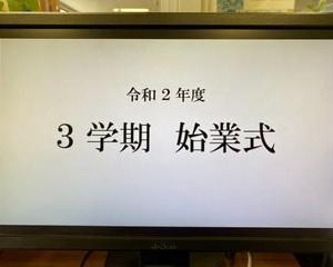 3学期始業式