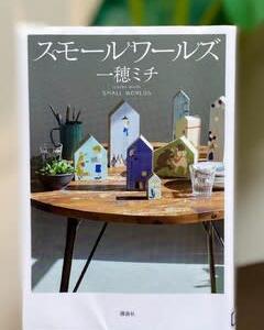第165回 芥川賞・直木賞候補作発表
