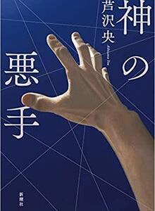 芦沢央 著 『神の悪手』