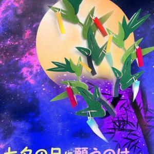 願いを叶える 七夕☆彡(アンケート付)