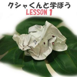 幸せな子 / 人になる秘訣:クシャくんLESSON1