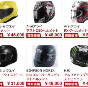 バイクの「ヘルメットの寿命」について教えて