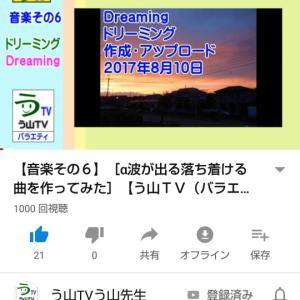 【ドリーミング】[BGM](視聴回数1000回