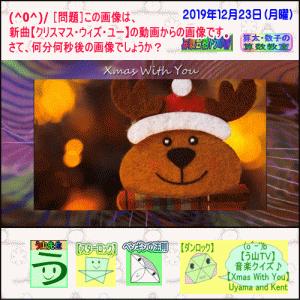 【新曲発表記念クイズ】【クリスマス・ウィズ・ユー】(ボカロ)音楽41【う山TV】