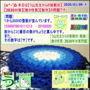 [中学受験・高校大学受験]【算数・数学】【う山先生・2020年対策問題】[印字・数列・6回目]
