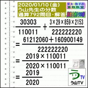 解答[う山先生の分数]【分数792問目】算数・数学天才問題[2020年1月10日]Fractio