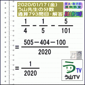 解答[う山先生の分数]【分数793問目】算数・数学天才問題[2020年1月17日]Fractio