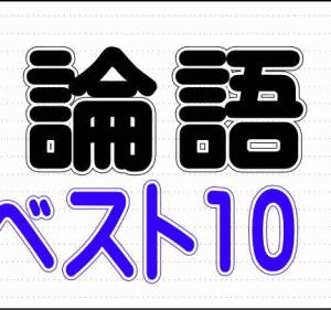 【論語ベスト10】[漢文・古文]【う山TV】(スタディ)2020年2月27日