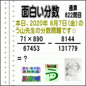 [う山雄一先生の分数]【分数822問目】算数・数学天才問題[2020年8月7日]Fraction