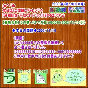 【令和記念・平成プレイバック】(その62)[算数・数学]【メルマガ066より】