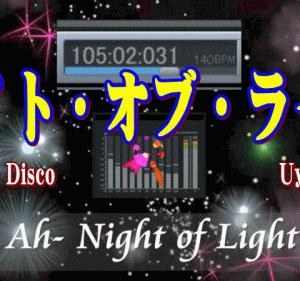 【作曲52】【ナイト・オブ・ライト】(ダンス&ディスコ)【う山TV】[2020年9月15日]