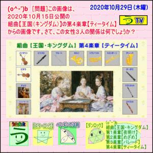 (新曲公開・記念クイズ5)【作曲53】組曲【王国(キングダム)】第4楽章【ティータイム】