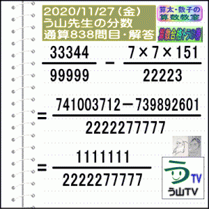 解答[う山先生の分数]【分数838問目】算数・数学天才問題[2020年11月27日]Fracti
