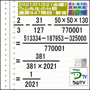 解答[う山先生の分数]【分数847問目】算数・数学天才問題[2021年1月22日]Fractio