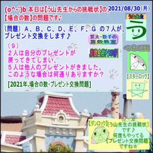 [算数・数学][場合の数・プレゼント交換9]【う山先生からの挑戦状】[算太・数子の算数教室]