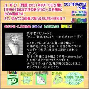 (新曲公開・記念クイズ6)【作曲64】加法定理の歌(ボカロ+三角関数)【う山雄一先生】