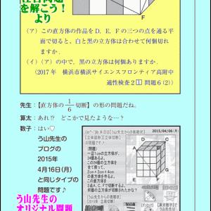 [直方体切断・応用]切断数【算太・数子の算数教室】(立体切断)【う山先生】