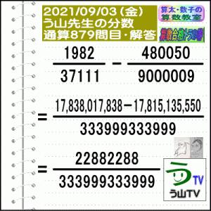 解答[う山先生の分数]【分数879問目】算数・数学天才問題[2021年9月3日]Fraction