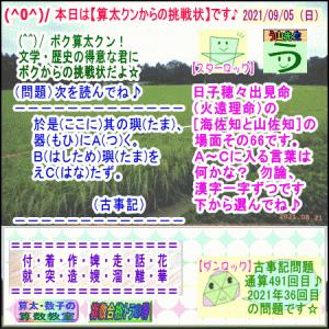 [古事記](文学・歴史)通算491回【算太クンからの挑戦状・2021】[う山先生]