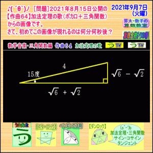 (新曲公開・記念クイズ7)【作曲64】加法定理の歌(ボカロ+三角関数)【う山雄一先生】