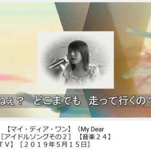 【新曲発表記念クイズ】【マイ・ディア・ワン】その1【音楽その24】【う山TV】