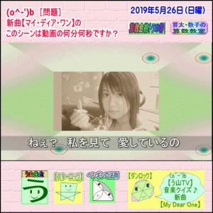 【新曲発表記念クイズ】【マイ・ディア・ワン】その2【音楽その24】【う山TV】