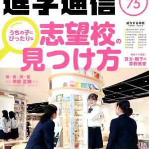 【場合の数】最新号【算太・数子の算数教室】2019年6月号(通算145号)