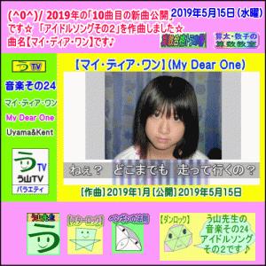 【サムネイル変更】[作曲]【マイ・ディア・ワン】【音楽その24】【う山TV】