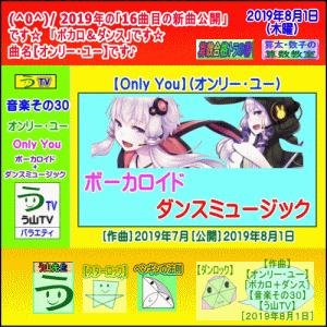 【作曲】【オンリー・ユー】(ボーカロイド・ダンスミュージック)【音楽その30】【う山TV】