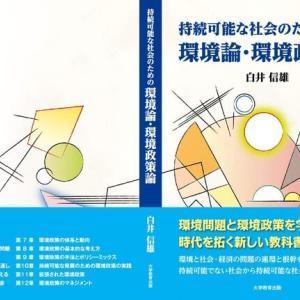 【ご案内】「持続可能な社会のための環境論・環境政策論」の出版