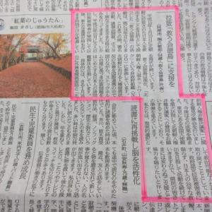 「拉致「救う会徳島」に支援を」